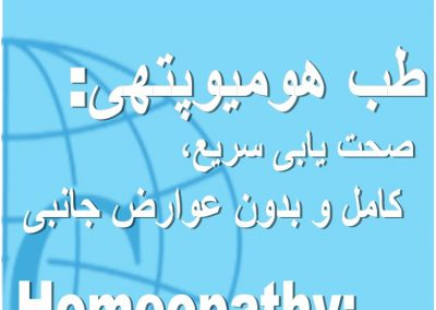 Homeopathy in Afghanistan
